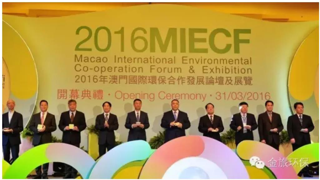 Kinglv participated in the 2016 Macau International Environmental Protection Exhibition